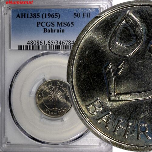 Bahrain Copper-Nickel AH1385 (1965) 50 Fils PCGS MS65 TOP GRADED BY PCGS KM# 3