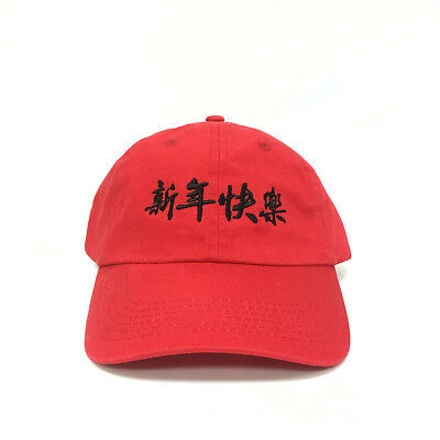Happy Chinese New Year Dad Hat Cap Custom Embroidered Dadhat Unisex Red Black](Chinese New Year Hat)