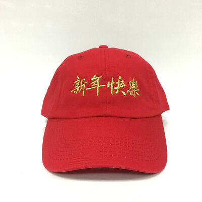 Happy Chinese New Year Dad Hat Cap Custom Embroidered Dadhat Red Metallic Gold](Chinese New Year Hat)