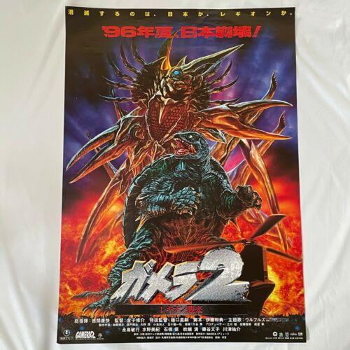 Gamera 2: Attack of Legion Movie Poster 1996 Japanese B2 Gojira Kaiju Toho Japan