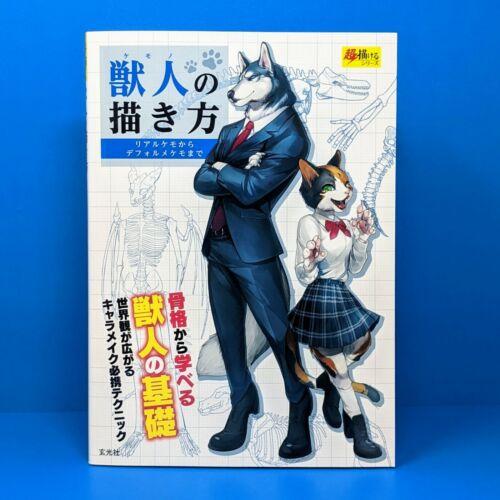 How to Draw Furries Furry Kemono Art Book Anime Manga Guide Japan Beastars