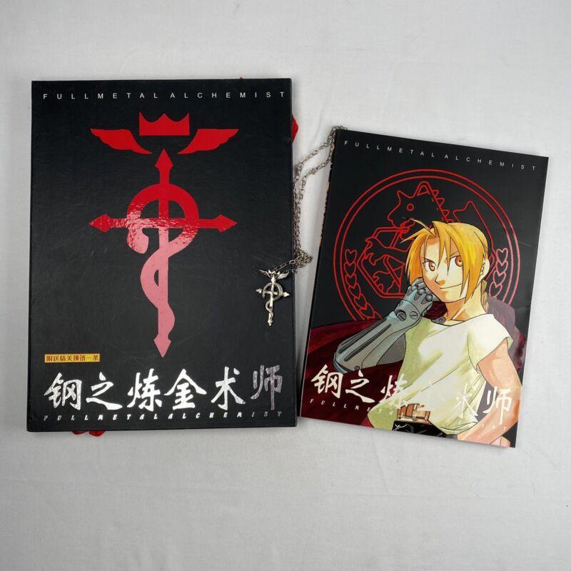 Fullmetal Alchemist Illustrated Boxed Set by Hiromu Arakawa with Necklace