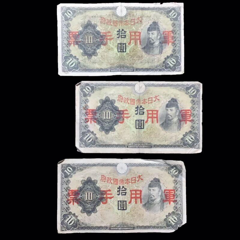 China Military Bank Of Japan 3X 10 Yen 1930's-40's Convertible Bank Note