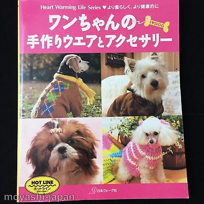 Dog Clothes & Goods Sewing Book / Japan Pet Costume Hand-Knitted