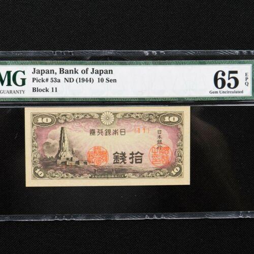 ND (1944) Japan 10 Sen Pick # 53a, PMG 65 EPQ Gem Unc.