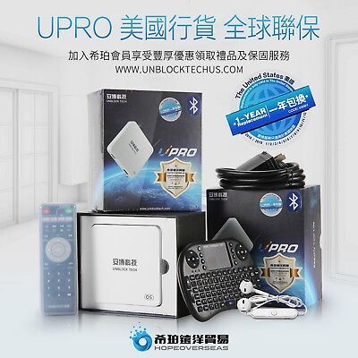 安博盒子五代  希珀遠洋美国行货 Unblock Tech Hopeoverseas UPRO OS ver I900 UBox5 Gen5 tv box