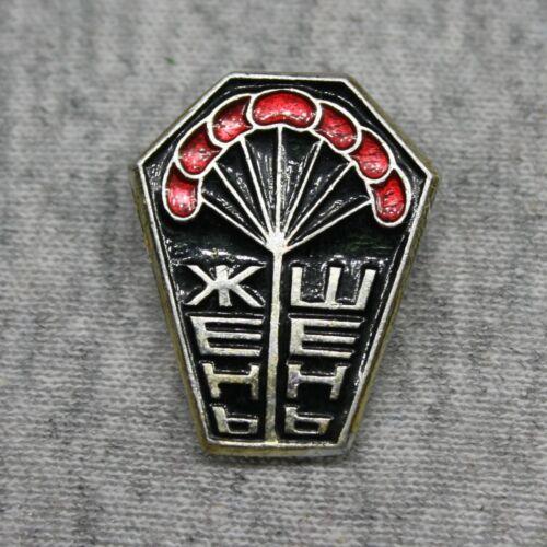 USSR Soviet Russian Herb Ginseng Flower Panax Old Pin Badge vintage Medicine