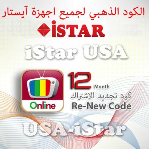 iStar Code كود الاشتراك الذهبي لجميع اجهزة ايستار 12 شهر