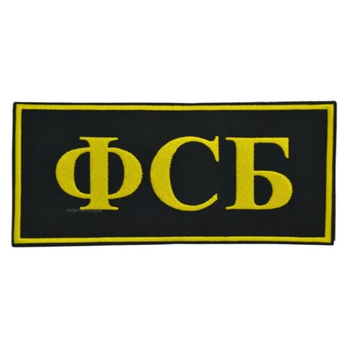 FSB Patch with Frame Federal Service of Secutiry Spetsnaz Special Forces Yellow
