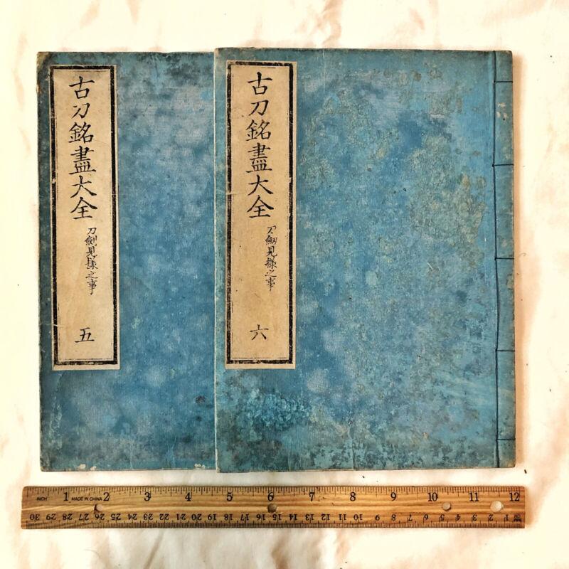 Rare Japanese Meiji Era Books - Circa 1868-1912 Woodblock Print Manuscript Old