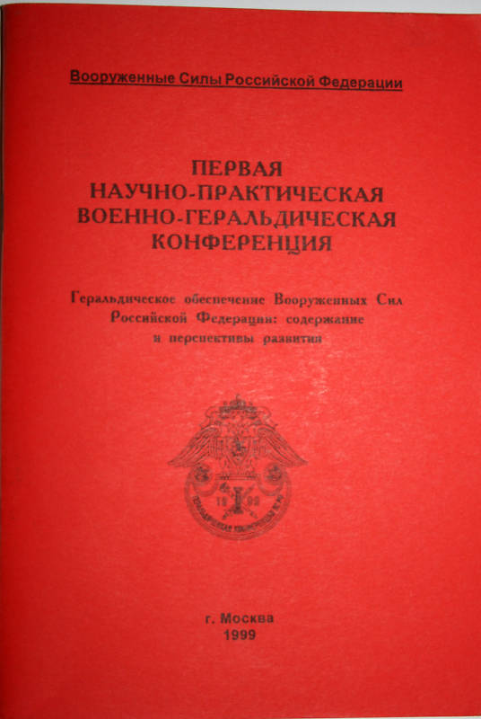 RUSSIAN Heraldic Conference 1999  MOSCOW