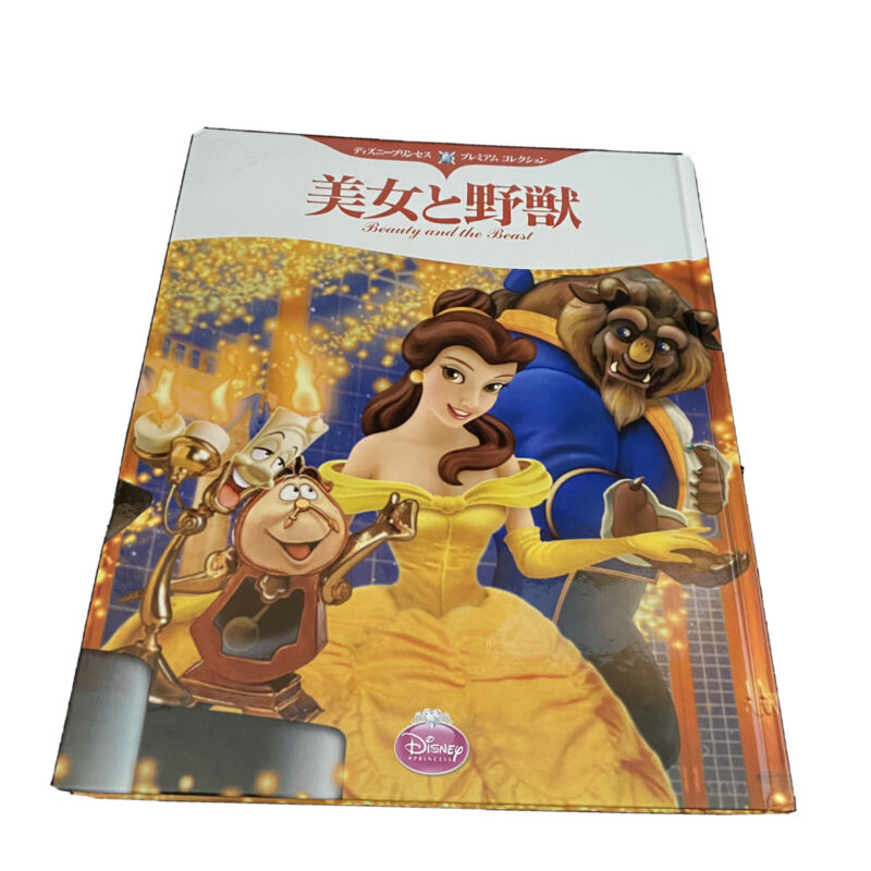 Beauty and the Beast Disney Princess Premier Collection Japanese Book 2010 1st
