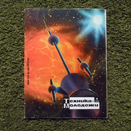 Tekhnika Molodezhi 1965 Soviet magazine USSR space spaceship cosmonaut Russian