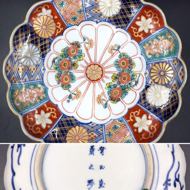 """Antique 7"""" Japanese Imitating Chinese Imari Porcelain Plate, chrysanthemum 有田焼"""