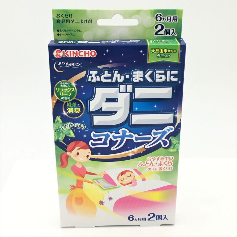 Japanese Kincho Mites Repellent For Bedding -One Boxes /2pcs