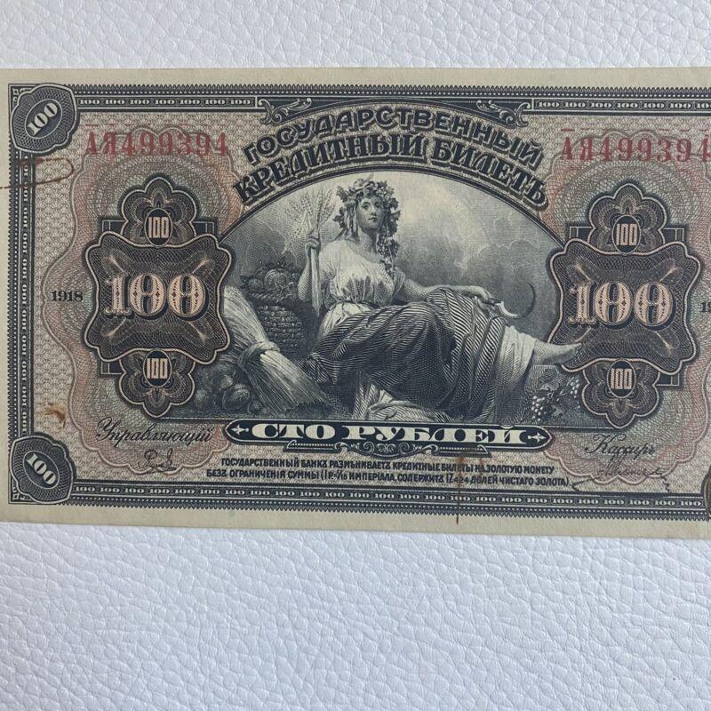 Russia Banknote 100 Rub 1918 Year