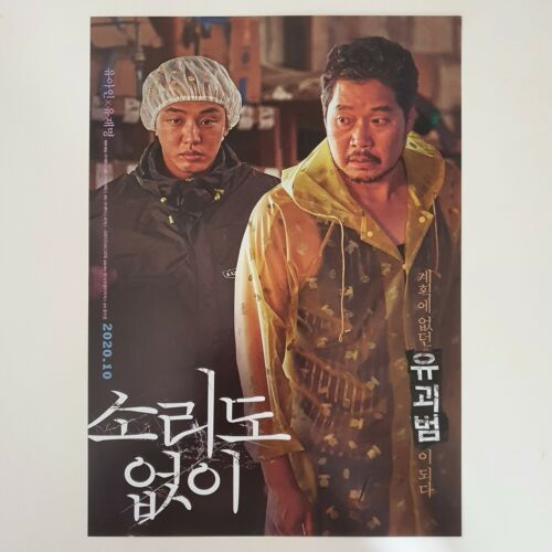 Voice of Silence Korean Movie Flyer A4 Mini Poster Ad Yoo Ah In