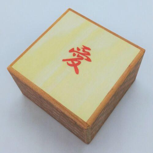Square 12 steps Ai (Love) Kanji Character Japanese Puzzle Box Himitsu-bako New