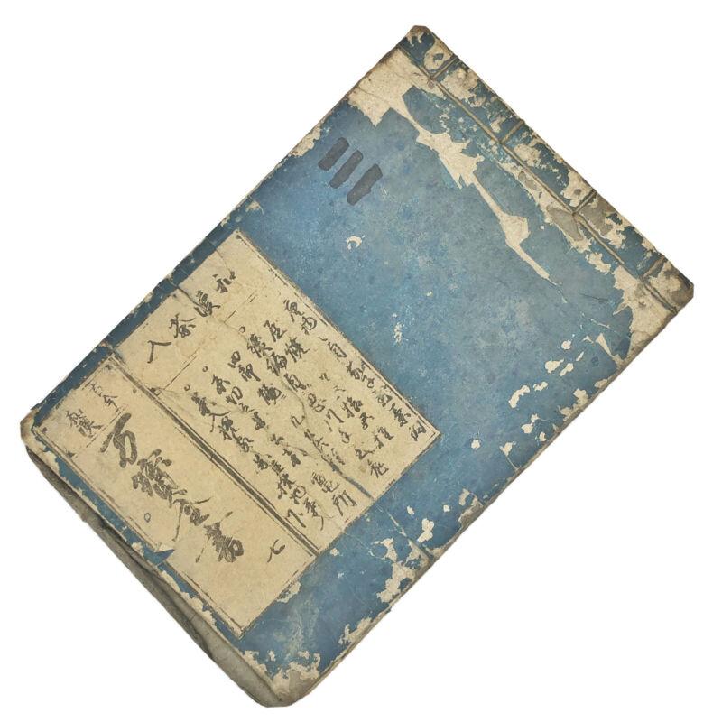 Rare Japanese Genroku Era Book - Circa 1697 Woodblock Print Manuscript Old - C