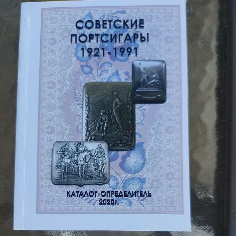 Soviet  Cigarette cases  1921-1991.