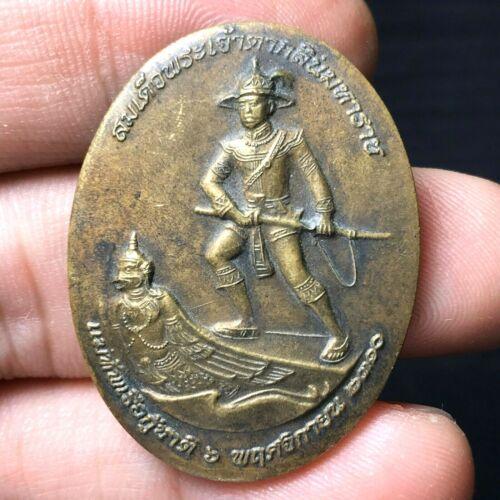 KING TAKSIN WARRIOR ( พระเจ้าตากสินมหาราช ) THAI AMULET # 523 - US SELLER -