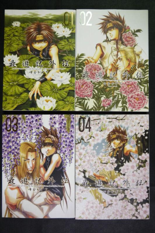 JAPAN Kazuya Minekura manga: Saiyuki Gaiden vol.1~4 Set (Book)