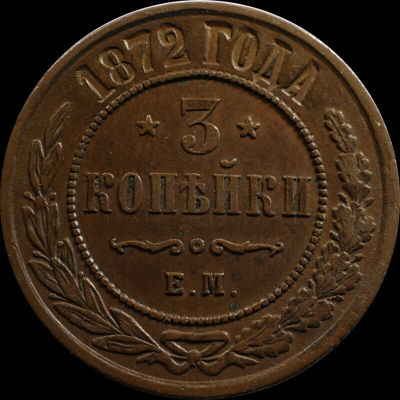 3 kopeck 1872 EM Russia Imperial coin Alexander II nice date excellent condition