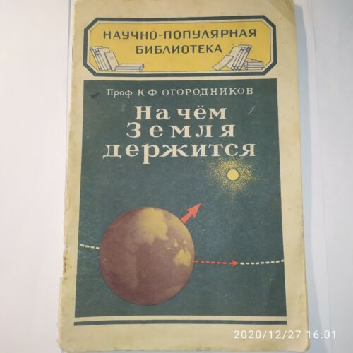 Where earth stands Russian book astronomy space physics science 1949 vintage old