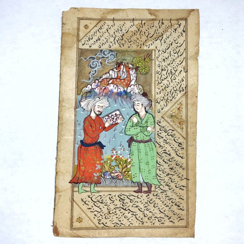 Antique Middle Eastern Painting From Old Book - Islamic Art - Ca 1600-1700's