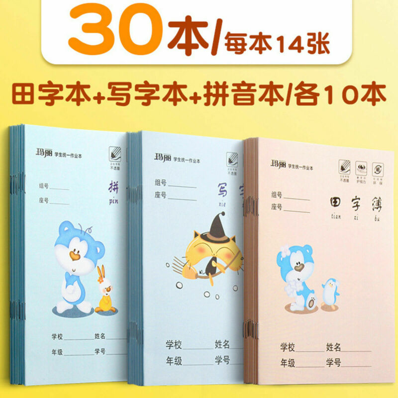 30/10pcs Chinese exercise book for character practicing writing book 田字格拼音小学生作业