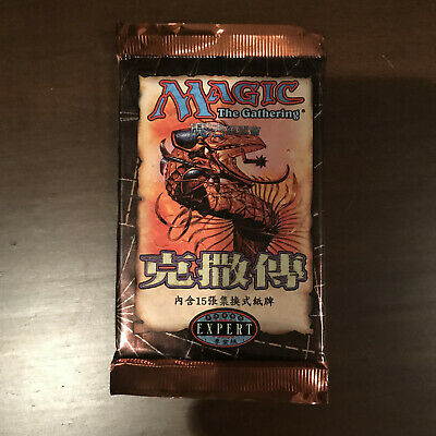 Magic the Gathering Urza's Saga Booster Pack - MTG - SEALED - T-Chinese