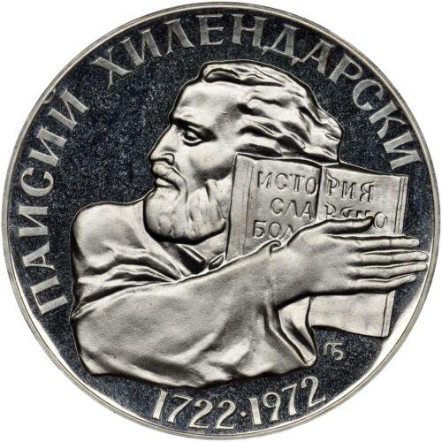 Bulgaria 5 Leva, 1972 Silver Proof~250th Anniversary Birth Of Paisi Hilendarski
