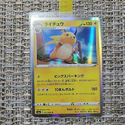 Raichu 027/069 Holo Rare Japanese Pokemon TCG Eevee Heroes Near Mint NM/M