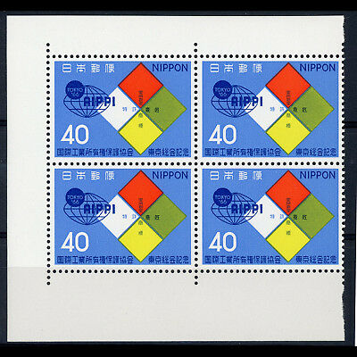 Japan 1966 Industrial Property  Sg 1039  Mnh  3  Mlh  1   Ab647