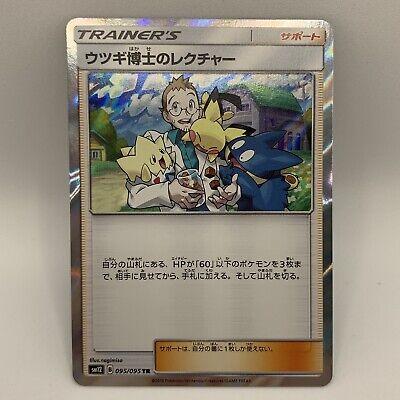 Pokemon TCG - Professor Elm's Lecture 095/095 Holo Trainer - Japanese SM12 - NM