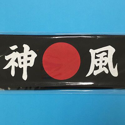 F/S Japanese Divine Wind Headband KAMIKAZE 100% Cotton Black made in Japan