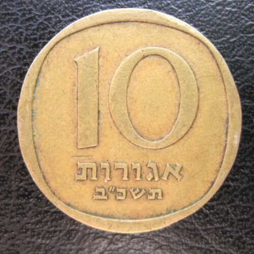 🇮🇱1962 Israel 10 Agorot Palm Tree Coin