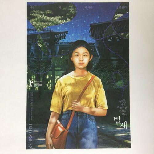 벌새 House of Hummingbird 2018 Korean Movie Flyers Mini Posters