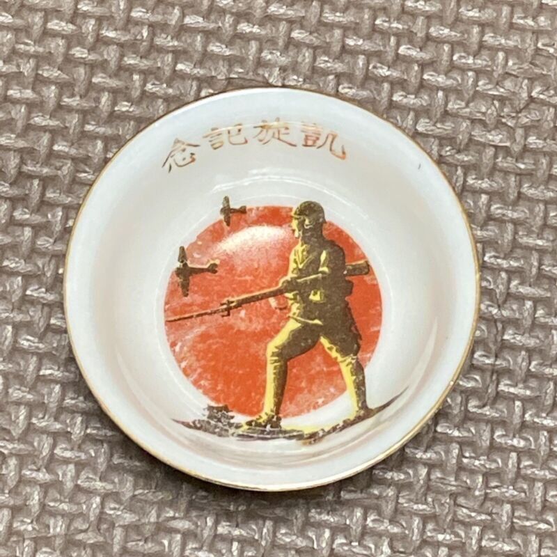 Rare WWII WW2 Japanese Military Soldier Rising sun Zero fighter Pottery Sake Cup