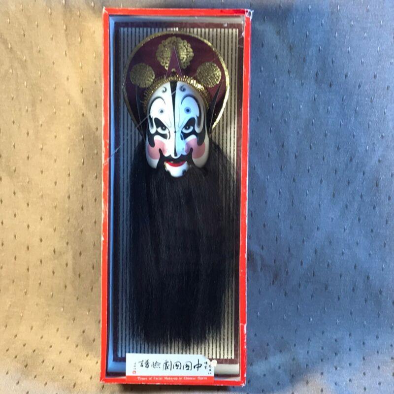 Kuan-Yu Chinese Opera Mask Chang-Fie Wall Decoration Original Box (L5B2B4D2)