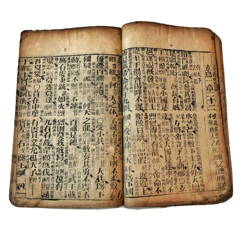 """Rare """"Ancient Thinker"""" Book - Chinese Ming Dynasty - 1368-1644 AD - Mengzi - Old"""