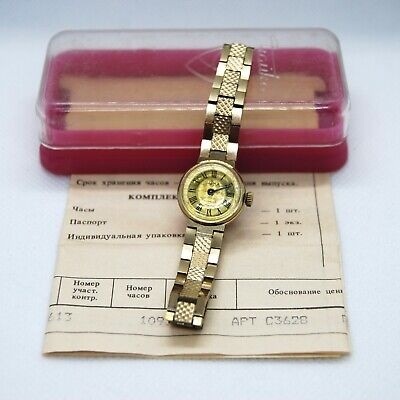 Vintage Wrist Watch Chaika Old Soviet Mechanical USSR in box with documents NOS