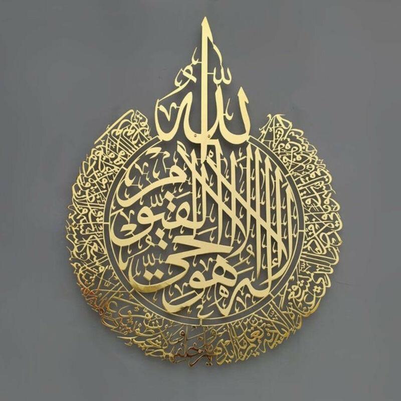 Home Decoration - Ayatul Kursi, Islamic Wall Art, Acrylic Wooden Islamic Home Decor, Islamic Gift