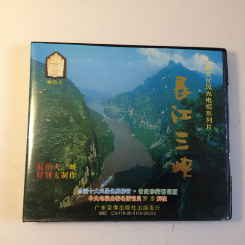 The Yangtze Three Gorges & Lesser Three Gorges in Wushan County VCD 2 in 1