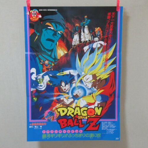 Dragon Ball Z Part 12 1993