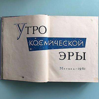 Антикварные и коллекционные 1961 RUSSIAN USSR