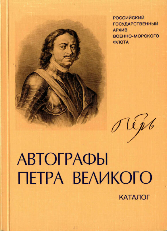Catalog.Autographs of Peter the Great in the funds RGAVMF.Russian Text.New.(1)