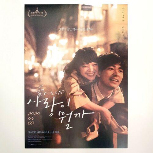 What Is Love A4 Japanese Movie Poster Flyer Promo Ad Kishii Yukino Ryo Narita
