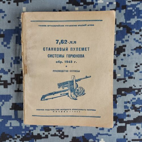 Soviet military book,manual to the heavy machine gun Goryunov SG-43,1944,WW2,RAR