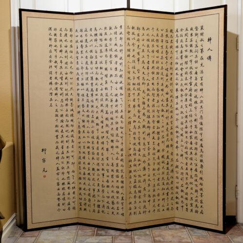 EUC Chinese / Japanese Byobu Large Hanzi / Kanji 4-Panel Story Divider Screen